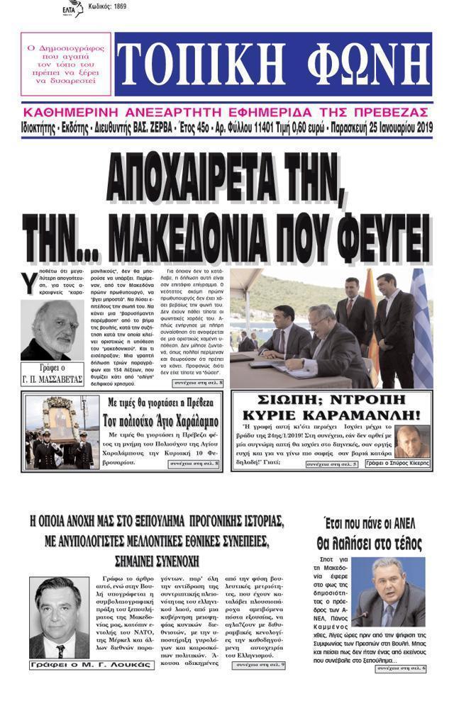 Φωνές εφημερίδα